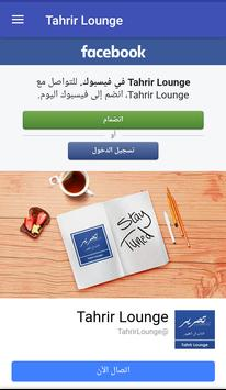 Tahrir Lounge apk screenshot