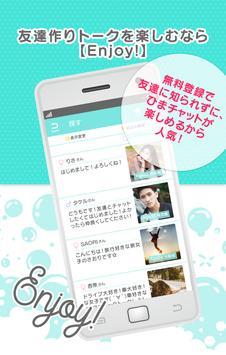 無料登録の友達作りトークは「ひまチャットアプリEnjoy!」 poster