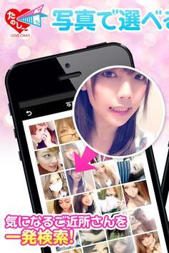 友達探し/出合いSNSたのし~♪無料の出合いチャットアプリ apk screenshot