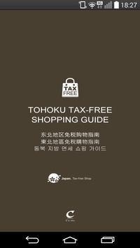 동북 지방 의 면세 쇼핑 가이드 apk screenshot