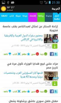 اخبار العربية poster