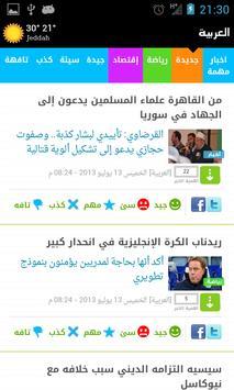 اخبار العربية apk screenshot