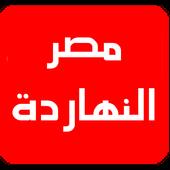 اخبار مصر النهاردة icon