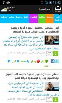 اخبار مصر النهاردة poster
