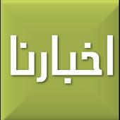 اخبارنا (Akhbarna) icon