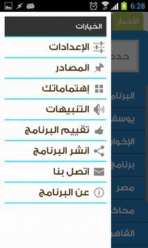 اخبارنا (Akhbarna) apk screenshot
