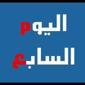 Youm7 icon