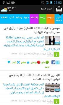 Youm7 -اخبار اليوم السابع poster