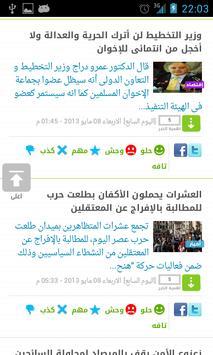 Youm7 -اخبار اليوم السابع apk screenshot