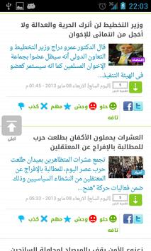 Youm7 screenshot 1
