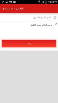 egypt truecaller apk screenshot