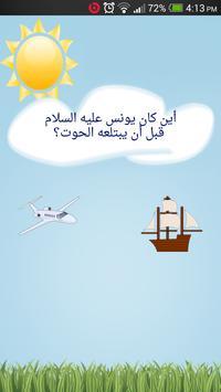 قصص الأنبياء للأطفال apk screenshot