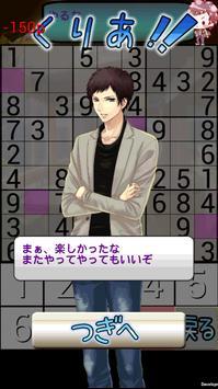 イケメン数独 apk screenshot