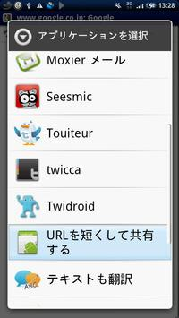 Shorten URL and Share It! screenshot 1