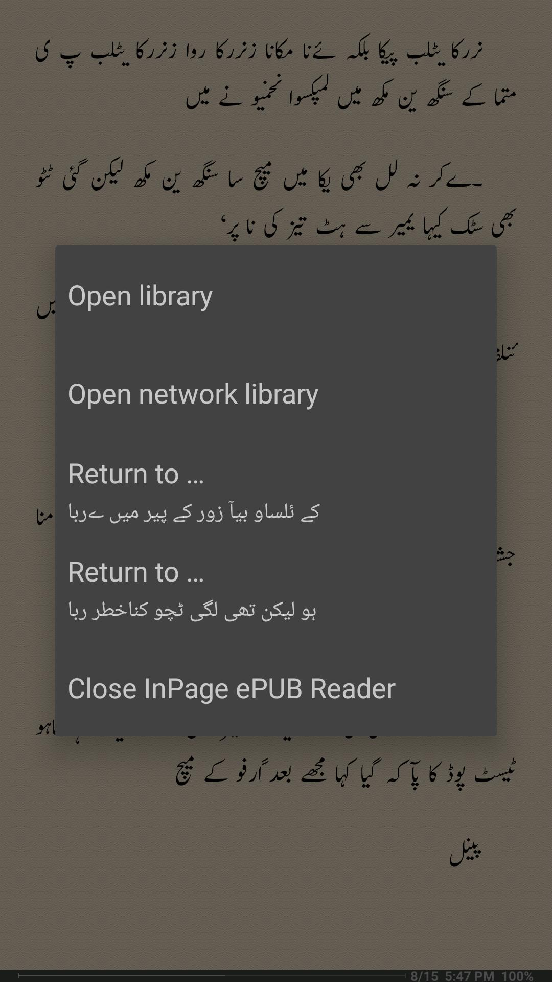 InPage ePUB Reader for Android - APK Download