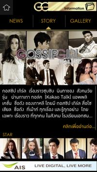 Gossip Girl Thailand screenshot 2