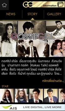Gossip Girl Thailand screenshot 6