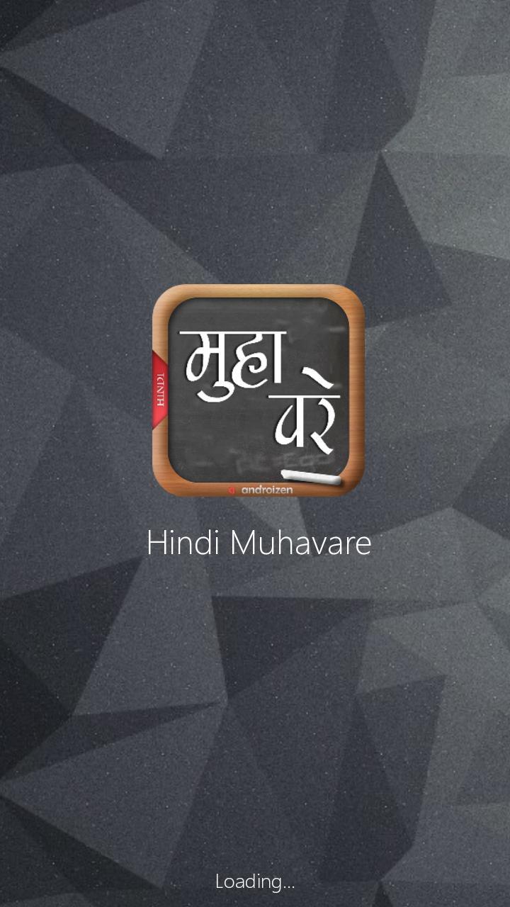 Hindi Muhavare(हिन्दी मुहावरे) for Android