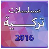 مسلسلات تركية 2016 icon