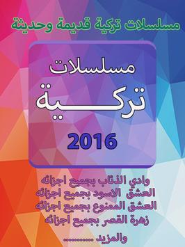 مسلسلات تركية 2016 poster