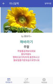 꽃보다달력 screenshot 5