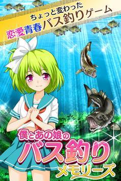 恋愛青春バス釣りゲーム「僕とあの娘のバス釣りメモリーズ」 screenshot 1