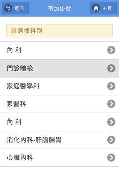 衛生福利部桃園醫院行動掛號 apk screenshot