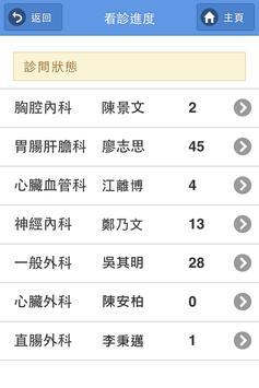 衛生福利部桃園醫院新屋分院行動掛號 apk screenshot