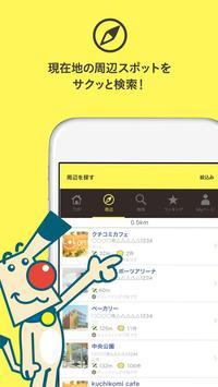 栃ナビ!チェックインアプリ-栃木県のお店やスポットを簡単検索 poster