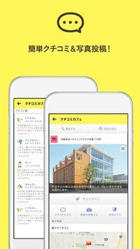 栃ナビ!チェックインアプリ-栃木県のお店やスポットを簡単検索 apk screenshot