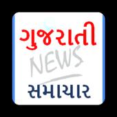 gujarati news (ગુજરાતી સમાચાર) gujarat samachar icon