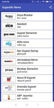 gujarati news (ગુજરાતી સમાચાર) gujarat samachar poster