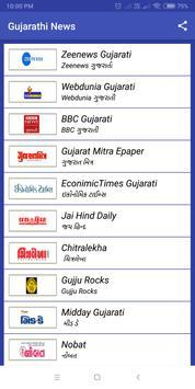 gujarati news (ગુજરાતી સમાચાર) gujarat samachar screenshot 1
