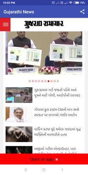 gujarati news (ગુજરાતી સમાચાર) gujarat samachar screenshot 3