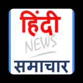 Hindi news  (हिंदी समाचार) Hindi Samachar icon
