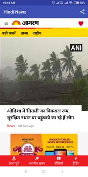 Hindi news  (हिंदी समाचार) Hindi Samachar screenshot 6