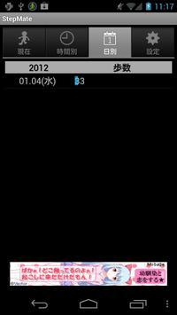 StepMate screenshot 2