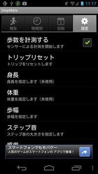StepMate screenshot 3