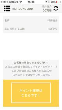 まんぷくあぷり screenshot 3