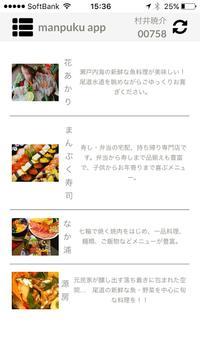 まんぷくあぷり screenshot 1