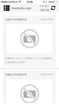 まんぷくあぷり screenshot 2