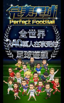 完美足球 apk screenshot