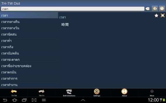 Thai Chinese Traditional dict screenshot 4