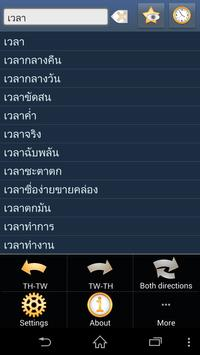 Thai Chinese Traditional dict screenshot 8