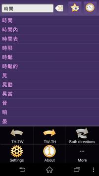 Thai Chinese Traditional dict screenshot 11