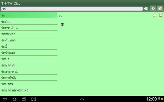 Thai Chinese Traditional dict apk screenshot