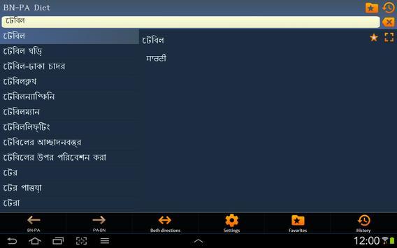 Bengali Punjabi dictionary 1 41 (Android) - Download APK