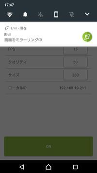 Enlil【広告あり】 apk screenshot