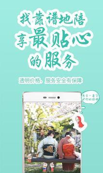 走天下 apk screenshot