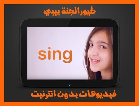 Music Video Baby aljannah screenshot 4